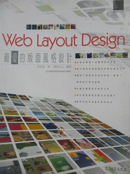【書寶二手書T4/網路_QXW】Web Layout Design-最優的版面風格設計_崔美善_附光碟