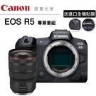[分期0利率] 送3M進口全機貼膜 Canon EOS R5 + RF 24-70 f2.8 台灣佳能公司貨 德寶光學 EOS R RP R6