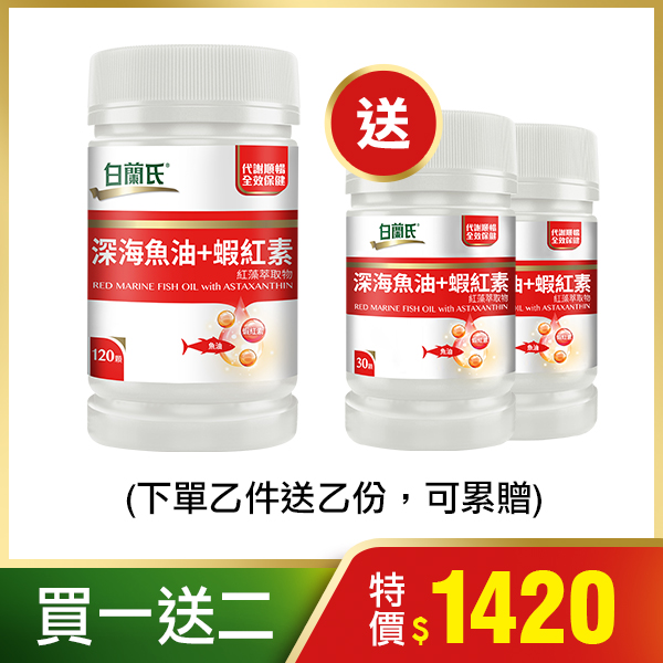 白蘭氏 深海魚油+蝦紅素120錠/瓶-Omega3 DHA 提升新陳代謝 14004739