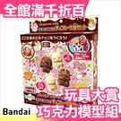 日本空運 Bandai 巧克力模型組 廚類玩具人氣大賞 兒童 親子 最愛【小福部屋】