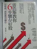 【書寶二手書T2/投資_NSG】雷浩斯教你6步驟存好股:這樣做,就能獲利翻倍_雷浩斯