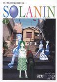 (二手書)SOLANIN1