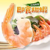 台灣無毒即食甜蝦3盒組(100g±10%/盒)