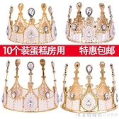 皇冠蛋糕裝飾擺件蕾絲大女王皇冠復古珍珠水晶公主生日烘培布置 美眉新品