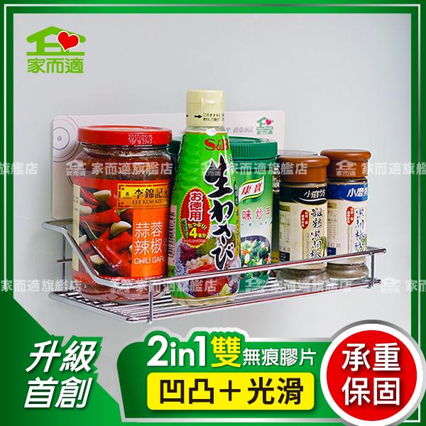 家而適廚衛瓶罐 置物架 收納架 廚房收納