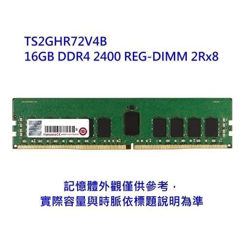 創見 伺服器記憶體 【TS2GHR72V4B】 工作站 用 REG DDR4-2400 16GB 新風尚潮流