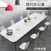 簡易長條小型會議桌6人10現代簡約辦公桌長方形時尚長桌桌椅組合qm    JSY時尚屋