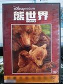 影音專賣店-E03-046-正版DVD*電影【熊世界/迪士尼】-記錄一整年棕熊的生活