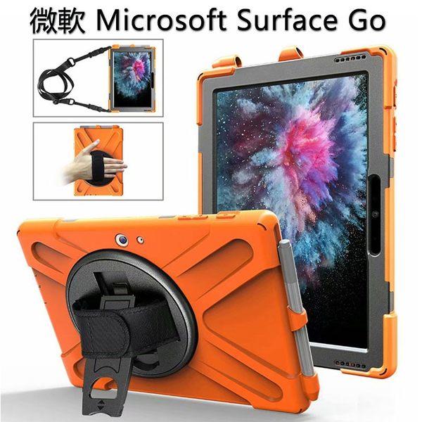 海盜王 微軟 Microsoft Surface Go 撞色卡通硅膠套 平板保護殼 防摔 平板套 手提兒童 平板殼 手托式