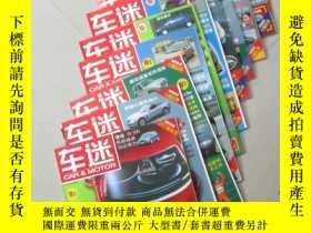 二手書博民逛書店車迷2001年1-12期罕見缺第9期 現11本合售 老版汽車期刊雜誌Y7052