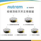 nutram紐頓[天然主食貓罐,5種口味,156g](單罐) 產地:加拿大