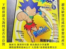 二手書博民逛書店罕見電腦遊戲新幹線2002年7月Y403679