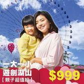 【親子超值組】一大一小游劍湖山$999