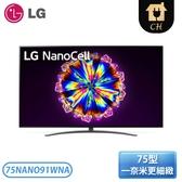 [LG 樂金]75型 一奈米 4K AI語音物聯網電視 75NANO91WNA
