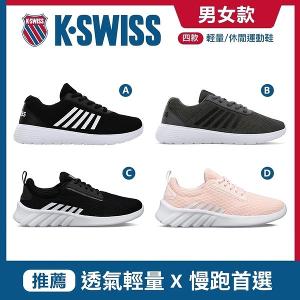 透氣輕量流行運動鞋-四款任選