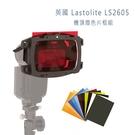【EC數位】英國 Lastolite LS2605 機頂燈色片框組 通用型 濾色片 閃光燈 攝影 攝影棚