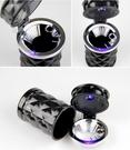 【現貨】LED車用菸灰缸 耐高溫菸灰缸 鑽石切面 有蓋煙灰缸【H00649】