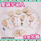 宇宙人 聖誕款 木製吊飾 Holiday CRAFT 日本直送   craftholic 該該貝比日本精品 ☆