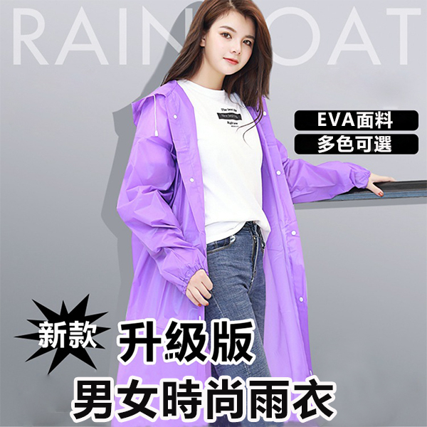 【買二送一】雨衣 雨披 輕便雨衣 戶外雨衣 成人男女時尚 加厚非一次性EVA雨衣 透明雨衣 戶外徒步