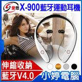 【免運+3期零利率】全新 IS愛思 X-900藍牙運動耳機 儲存八個多待連接/快速配對/超長通話/語音提醒