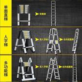 折疊梯 節節升鋁合金加厚直梯單側梯伸縮梯 魔法空間