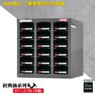 【收納嚴選】樹德 ST1-318 專業零件分類櫃 18格抽屜 零物件分類 整理櫃 零件分類櫃