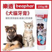*KING WANG*荷蘭beaphar 樂透《犬貓牙膏》100g/條 幫助清潔齒垢 維護口腔健康
