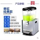 奶茶機 冰仕特飲料機商用冷熱全自動奶茶機雙缸三缸小型自助果汁機冷飲機 星河光年DF