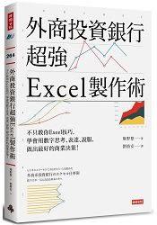 外商投資銀行超強Excel製作術:不只教你Excel技巧,學會用數字思考、表達、