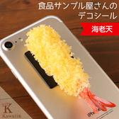 Hamee 日本製 職人手工 超逼真美食 仿真食物 立體裝飾貼紙 迷你食品模型 (天婦羅炸蝦) 54-871812