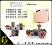 ES數位 ROWA 樂華 RW226 電動軌道車 攝影車 靜音 雙向 錄影軌道車 載重6公斤 輕巧 穩定 摺疊 軌道車