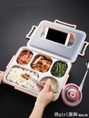 304不銹鋼保溫飯盒學生分隔型便當盒上班族分格食堂餐盤餐盒套裝 俏girl