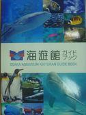 【書寶二手書T3/原文書_YCB】海遊館_2011/10/1_日文