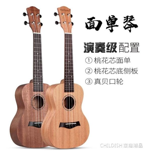 尤克裏裏初學者學生成人女小吉他兒童入門23寸烏克麗麗 童趣潮品