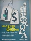 【書寶二手書T8/行銷_HAC】保險顧問必修的50個Q&A-協助企業主搞懂勞稅難題_林定樺,李傑克