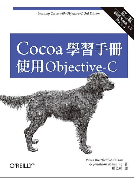 (二手書)Cocoa學習手冊:使用Objective-C(第三版)