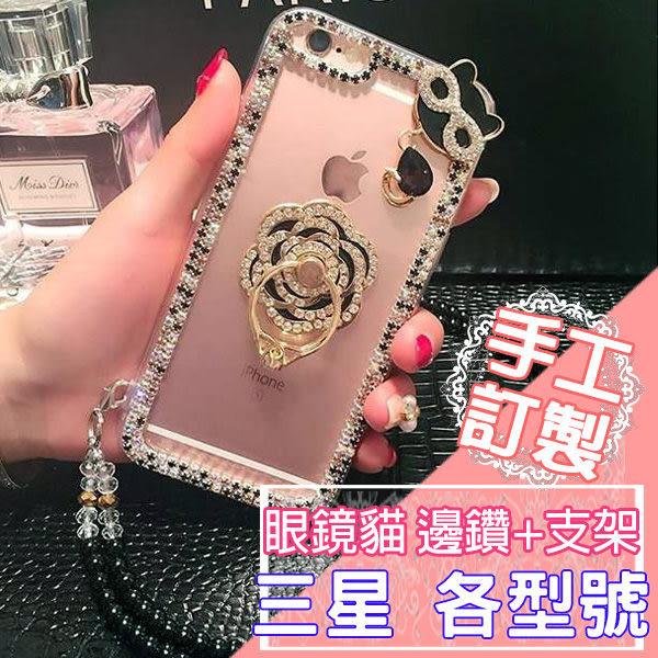 三星 S9 S8 Note9 Note8 A8 A6+ J2 Pro 7Prime J8 J4 J6 眼鏡貓邊框支架 水鑽殼 手機殼 手工貼鑽