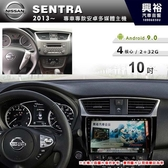 【專車專款】2013~年NISSAN SENTRA專用10吋螢幕安卓多媒體主機*藍芽+導航+安卓四核心2+32促