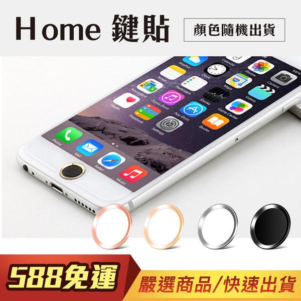 網路限定 iPhone home 鍵貼 指紋辨識 i6 Plus i5 5se Air 2 Mini