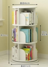 書櫃 旋轉書架置物架兒童繪本架簡易家用簡約落地小學生360度書櫃創意 星隕閣
