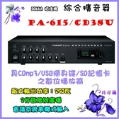 【POKKA】公共廣播擴音器+USB/SD卡+附遙控器《PA-615/CD3SU》學校.機關團體