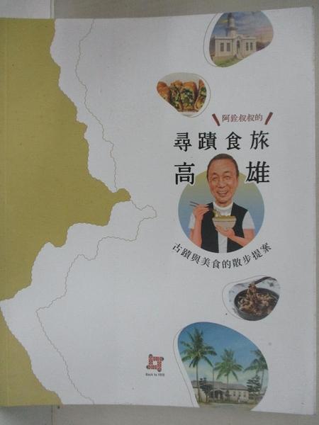 【書寶二手書T8/旅遊_CUG】尋蹟食旅: 高雄: 古蹟與美食的散步提案_郭銓慶(阿銓叔叔)作