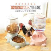 寵物飲水器自動餵食器喂水盆小狗狗貓咪飲水機泰迪狗碗用品喝水器CC2459『美好時光』