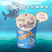泰國 小鯊魚造型鹹餅乾 25g【32899】