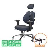 GXG人體工學雙背椅(鋁腳/3D升降扶手)tw-2994 LUA9#訂購備註顏色