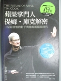 【書寶二手書T1/傳記_GHE】蘋果掌門人提姆‧庫克解密-三星最害怕的對手與他..._金大源