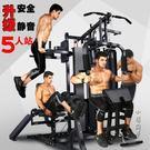 大型健身器材家用多功能運動器械綜合訓練器組合力量套裝 igo 全館免運