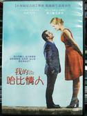 挖寶二手片-P03-584-正版DVD-電影【我的哈比情人】-尚杜賈丹 薇吉妮愛菲亞 塞德烈卡恩