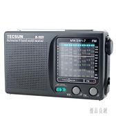 老人收音機全波段便攜老式年fm調頻廣播半導體復古隨身聽老人禮物 zh2263【優品良鋪】