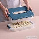 餃子盒冷凍餃子多層家用冰箱收納盒餃子托盤餛飩盒保鮮的收納盒【名購新品】
